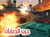العاب حرب الدبابات العنيفة