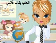العاب بنات حديثة 2013