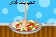 لعبة الطباخة الجديدة 2013