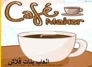 لعبة صنع القهوة