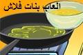 لعبة طبخ بان كيك الموز