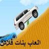 العاب سيارات جيب جبلي