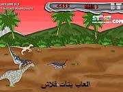 العاب الديناصورات المتوحش