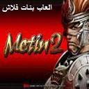 لعبة metin2