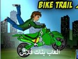 لعبة بن تن سباق الدراجات النارية