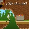 العاب بن تن التزحلق