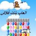 لعبة القرد والبالونات